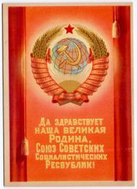 да здравствует наша великая родина, союз советских социалистических республик