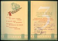 диплом «фестиваль», свердловск 1957 год