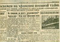 Диплом ДВАРУ ВВС СССР 1955 год.