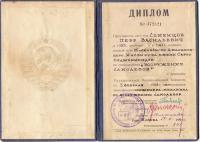диплом МАИ 1941 года