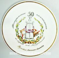 ДК имени Воровского 50 лет театрального коллектива.