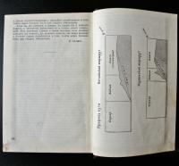 Дневник капитана Скотта