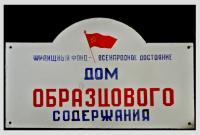 Дом образцового содержания / Жилищный фонд-всенародное достояние СССР 1950 гг.