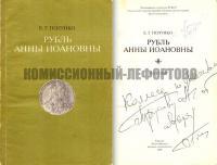 Е. Г. Полуйко рубль Анны Иоановны, каталог 1989 года с автографом автора.