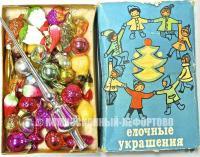 Ёлочные украшения набор Малютка № 6, период СССР 1979 год.