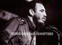 Фидель Кастро, второй съезд комсомола Кубы 1972 год.