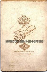 фотография И.Ф. Курбатов Тула до 1917 года