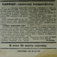 Газета Трудовой Дон 23 февраля 1924 года, семь лет Красной Армии.