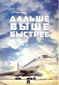 Георгий Черемухин Дальше Выше Быстрее