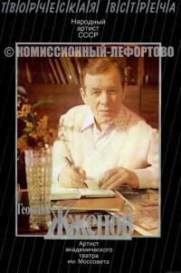 Георгий Жжёнов Народный артист СССР,, творческая встреча 1970 гг.