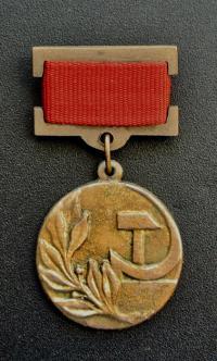 Государственная премия СССР 1967 год.