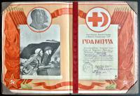 Грамота Красного Креста и Красного Полумесяца, СССР 1943 год.