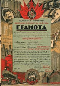 грамота ударник пятилетки в четыре года, 1932 год