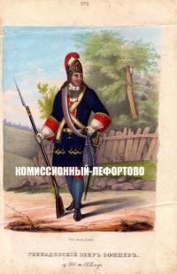 гренадерский обер офицер, цветная литография фан Долена XIX век.