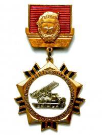 знак ветерану гвардейских миномётных частей с удостоверением