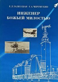 инженер божьей милостью Е. Л. Залесская, Г. А. Черемухин