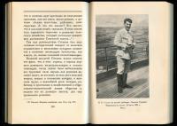 Иосиф Виссарионович Сталин, краткая биография