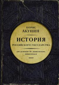 История Российского государства. От истоков до монгольского нашествия, Борис Акунин.