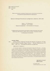 История Российского Государства От Ивана III до Бориса Годунова Между Азией и Европой, Борис Акунин.