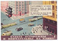 Извещение 1942 года о нарушении правил уличного движения.