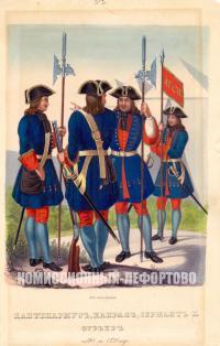 каптенармус, капрал, сержант, и фурьер цветная литография фан Долена XIX век.