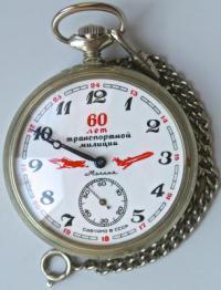 карманные часы молния 60 лет транспортной милиции, период ссср 1980 гг.