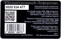 Карта Тройка Авиамоторная 2020 Московский Метрополитен.