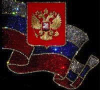 картина символы России SWAROVSKI Герб и флаг России.