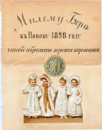 картинка-коллекционная, мода 1898 год.