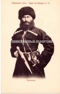 кавказские типы «Абадзинец» открытое письмо до 1917 года.
