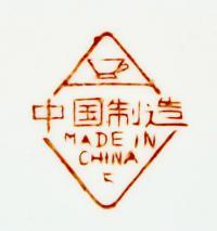 клейма фарфоровых заводов Китая 20-21 вв.