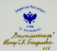 клеймо «ифз» Императорский фарфоровый завод, современная Россия 21 век.