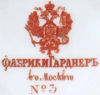 клеймо фабрики Гарднер в Москве начало 20 века.