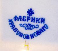 клеймо фабрики Храпунова начало 20 века.