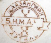 клеймо фарфоровая артель «Шаазангиин», Монголия Уланбатор 20 век.