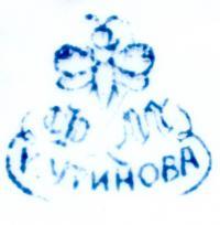 клеймо фарфоровой фабрики Куринова Ф. М. начало 20 века.