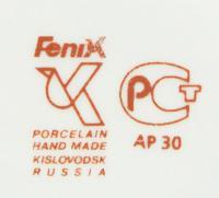 клеймо Кисловодский фарфор «Феникс» 20–21 век.