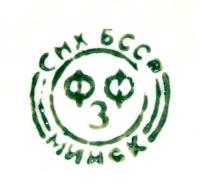 клеймо Минский фарфоро-фаянсовый завод 20 век.