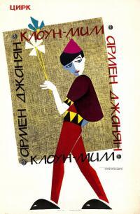 клоун-мим Армен Джанян, министерство культуры СССР «Союзгосцирк» плакат 1960-1970 гг.