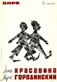 клоуны Нина Красавина, Марк Городинский министерство культуры СССР «Союзгосцирк» плакат 1969 год.
