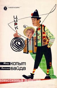 клоуны Пётр Копыт, Василий Байда министерство культуры СССР «Союзгосцирк» плакат 1960-1970 гг.