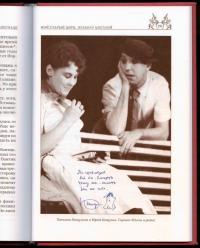 книга «Мой старый цирк, бульвар Цветной», факсимиле Юрия Никулина 2000 год.