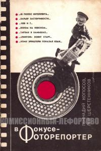 книга «В фокусе фоторепортер» Геннадий Копосов, Лев Шерстенников 1967 год.