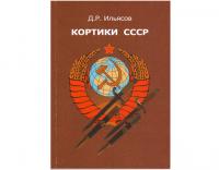 книга кортики СССР