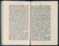 книга краткая история раскола о безпоповцах, букинистическое издание 1866 года.