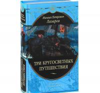 книга М. П. Лазарев «Три кругосветных путешествия»