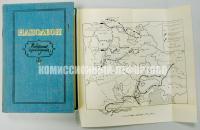 книга Наполеон Избранные произведения 1959 г. (со схемами).