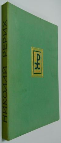 книга Николай Рерих, альбом репродукций, период ссср 1972 год, Гознак.