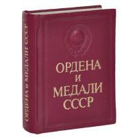 книга ордена и медали СССР, миниатюрное издание