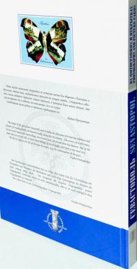 Книга Севастополь на фотографиях и открытках / Sevastopol Photographs and Picture Cards.